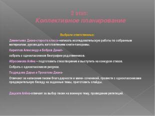 2 этап: Коллективное планирование Выбрали ответственных: Дементьева Диана-ста