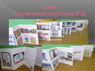 3 этап: Коллективная подготовка КТД