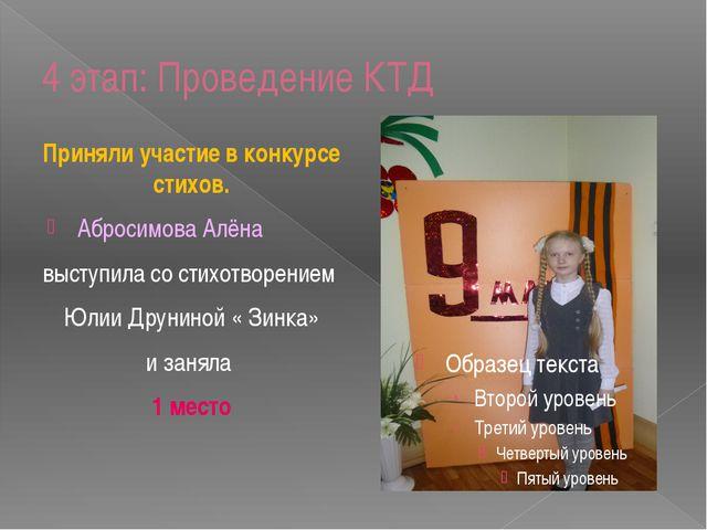 4 этап: Проведение КТД Приняли участие в конкурсе стихов. Абросимова Алёна вы...