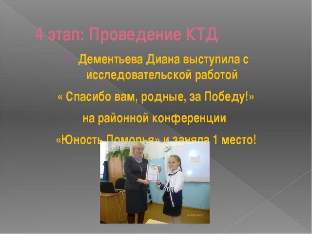 4 этап: Проведение КТД Дементьева Диана выступила с исследовательской работой...