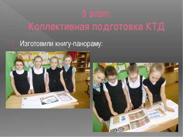 3 этап: Коллективная подготовка КТД Изготовили книгу-панораму: