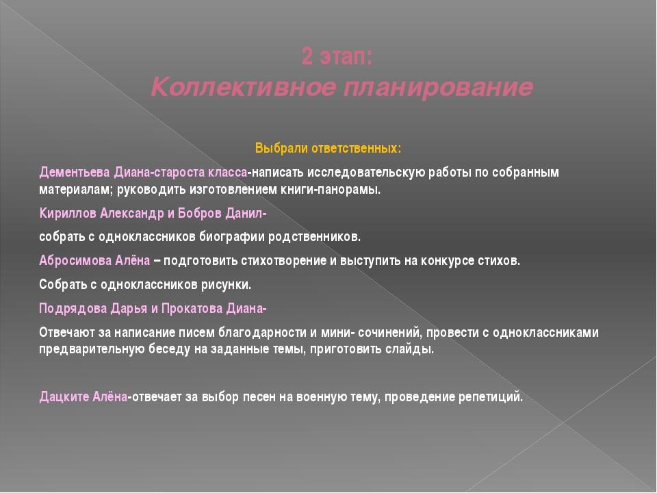 2 этап: Коллективное планирование Выбрали ответственных: Дементьева Диана-ста...