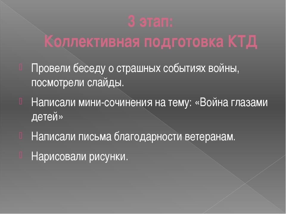 3 этап: Коллективная подготовка КТД Провели беседу о страшных событиях войны,...