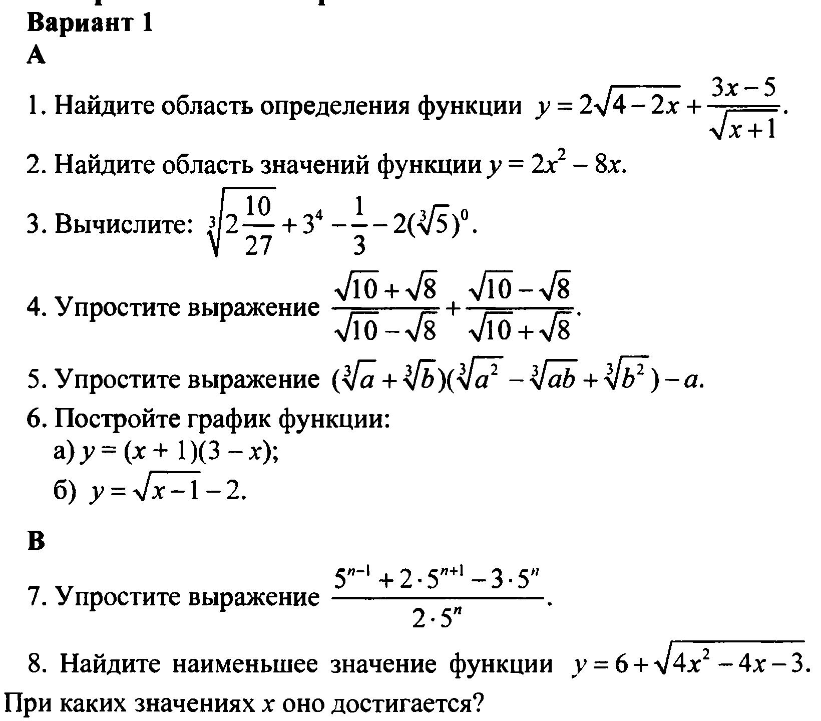 Календарно-тематическое планирование по алгебре 9 класс 136 ч макарычев