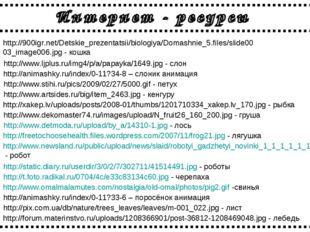 http://www.detmoda.ru/upload/by_a/14310-1.jpg - лось http://freetochoosehealt