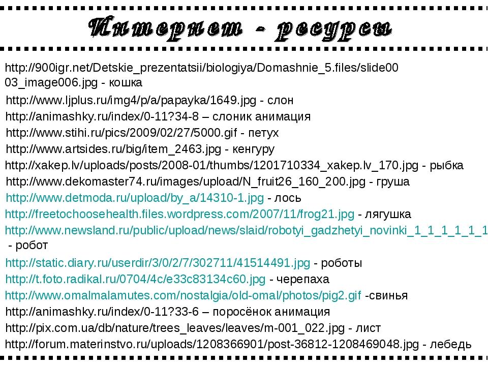 http://www.detmoda.ru/upload/by_a/14310-1.jpg - лось http://freetochoosehealt...