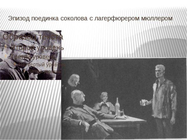 Эпизод поединка соколова с лагерфюрером мюллером