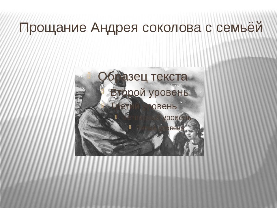 Прощание Андрея соколова с семьёй