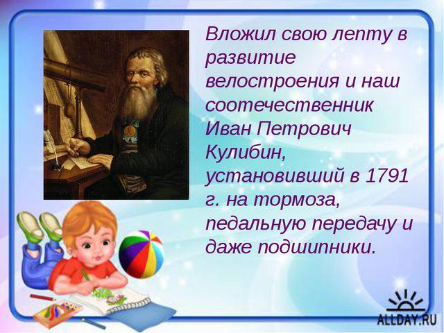 Вложил свою лепту в развитие велостроения и наш соотечественник Иван Петрович...