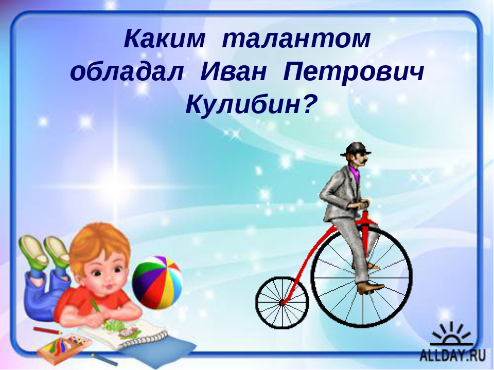 Каким талантом обладал Иван Петрович Кулибин?