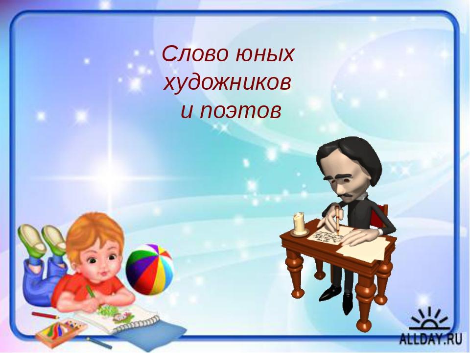 Слово юных художников и поэтов