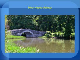 Мост через Избицу