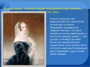 Вторая жена - Княгиня Мария Фёдоровна Барятинская, урожд. Келлер (1793-1858)