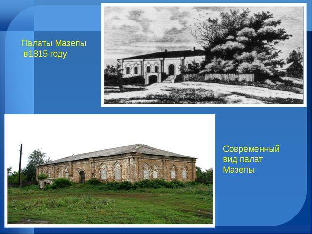 Палаты Мазепы в1815 году Современный вид палат Мазепы