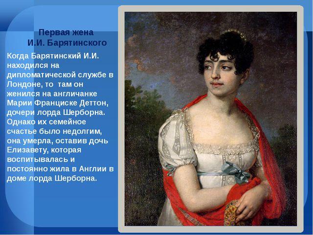 Первая жена И.И. Барятинского Когда Барятинский И.И. находился на дипломатиче...