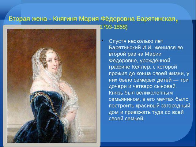 Вторая жена - Княгиня Мария Фёдоровна Барятинская, урожд. Келлер (1793-1858)...
