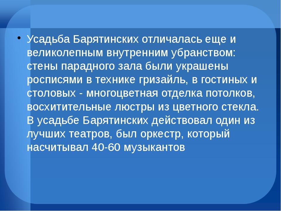Усадьба Барятинских отличалась еще и великолепным внутренним убранством: стен...