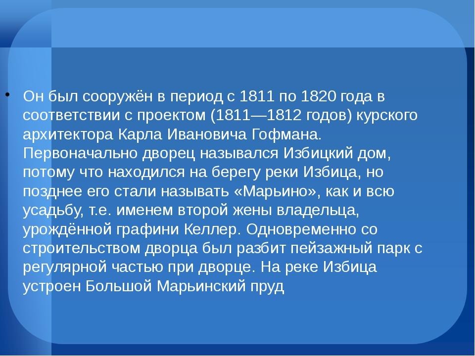 Он был сооружён в период с 1811 по 1820 года в соответствии с проектом (1811—...