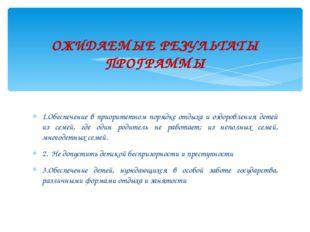 1.Обеспечение в приоритетном порядке отдыха и оздоровления детей из семей, г
