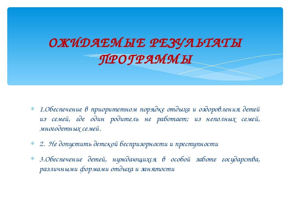 1.Обеспечение в приоритетном порядке отдыха и оздоровления детей из семей, г...