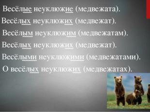 И.п. Весёлые неуклюжие (медвежата). Р.п. Весёлых неуклюжих (медвежат). Д.п.