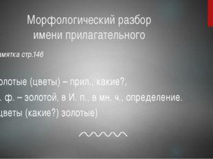 Морфологический разбор имени прилагательного Памятка стр.146 Золотые (цветы)