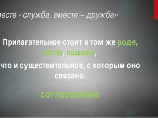 «Вместе - служба, вместе – дружба» Прилагательное стоит в том же роде, числе,
