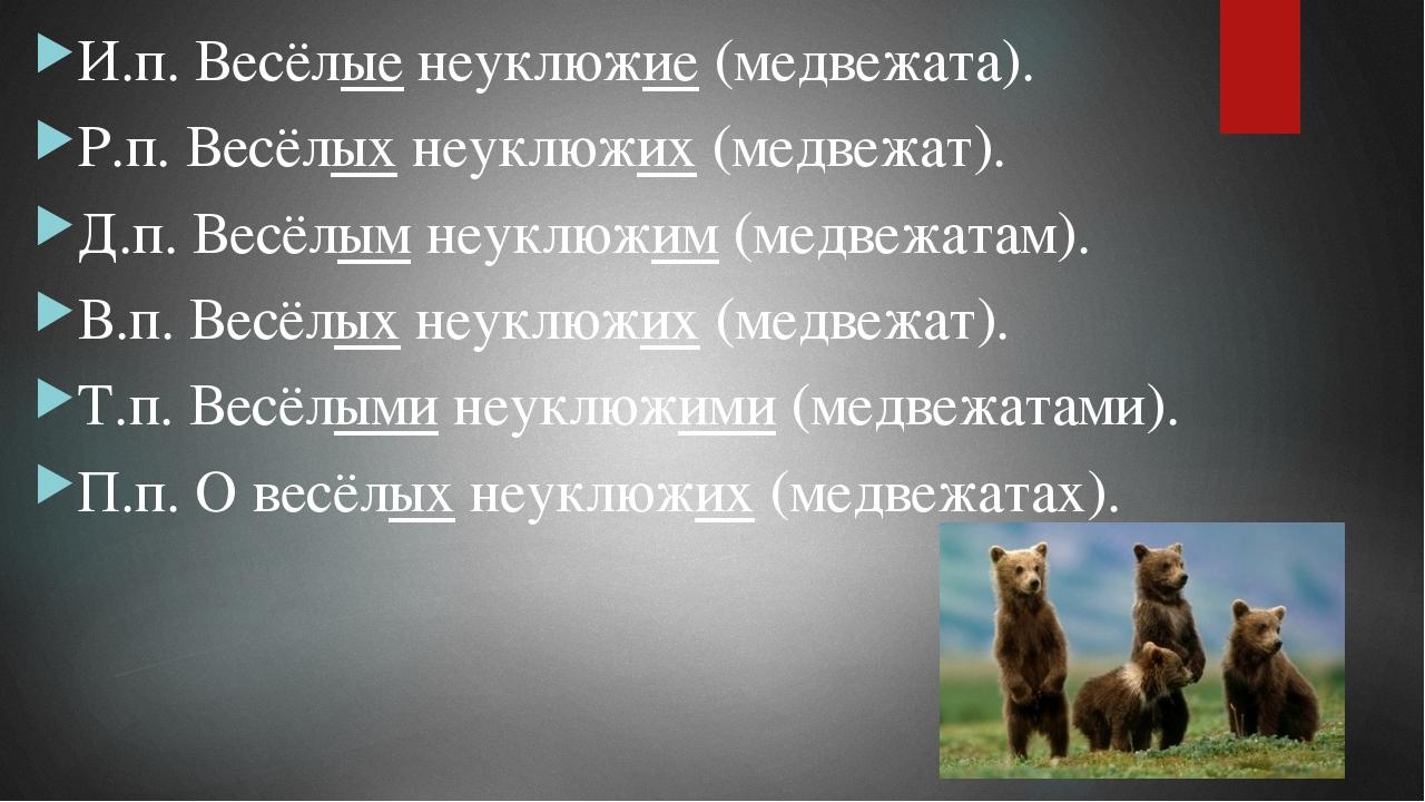 И.п. Весёлые неуклюжие (медвежата). Р.п. Весёлых неуклюжих (медвежат). Д.п....