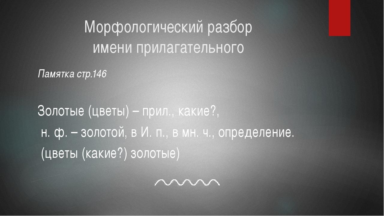 Морфологический разбор имени прилагательного Памятка стр.146 Золотые (цветы)...