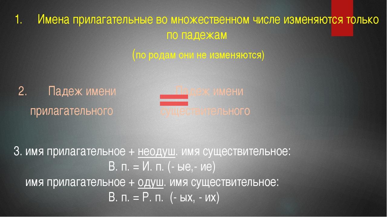 1. Имена прилагательные во множественном числе изменяются только по падежам...