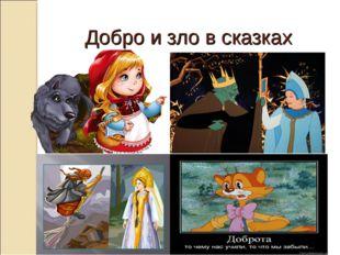 Добро и зло в сказках
