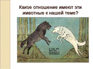 Какое отношение имеют эти животные к нашей теме?