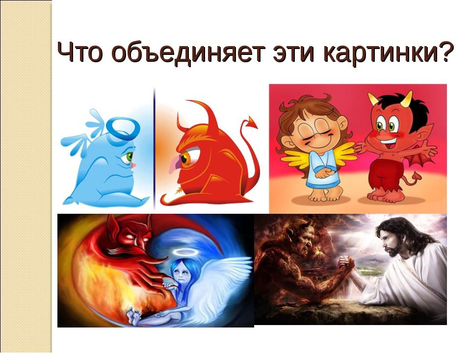 Что объединяет эти картинки?