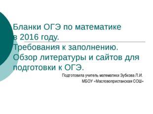 Бланки ОГЭ по математике в 2016 году. Требования к заполнению. Обзор литерату