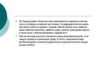 13. Каждая цифра ( буква или знак) записывается в отдельную клеточку, строго