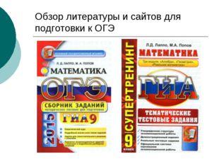 Обзор литературы и сайтов для подготовки к ОГЭ