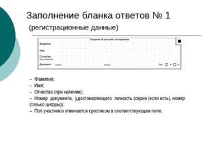 Заполнение бланка ответов № 1 (регистрационные данные) − Фамилия; − Имя; − От