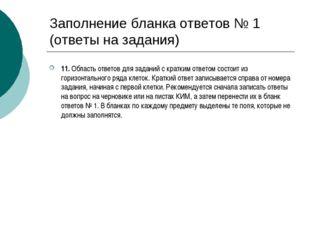Заполнение бланка ответов № 1 (ответы на задания) 11. Область ответов для зад