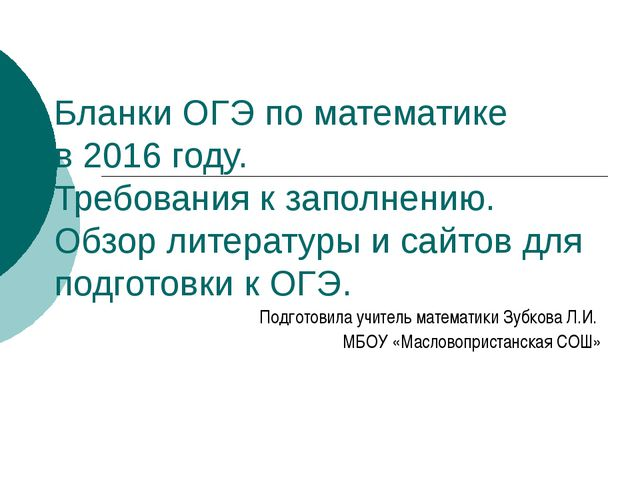 Бланки ОГЭ по математике в 2016 году. Требования к заполнению. Обзор литерату...