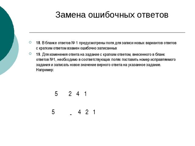 Замена ошибочных ответов 18. В бланке ответов № 1 предусмотрены поля для зап...