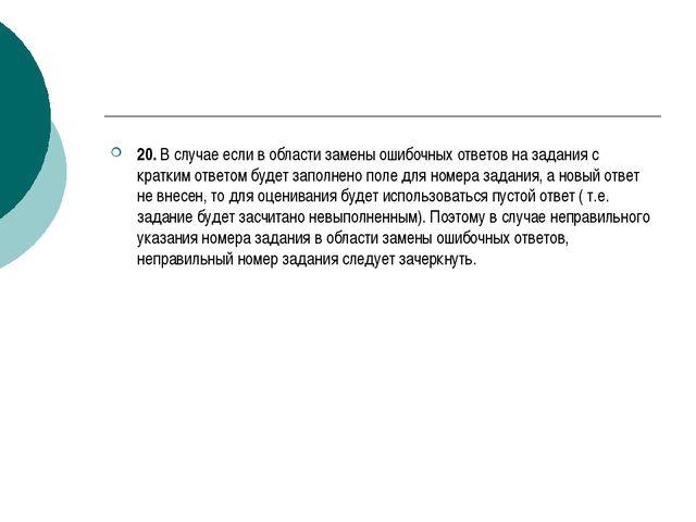 20. В случае если в области замены ошибочных ответов на задания с кратким отв...