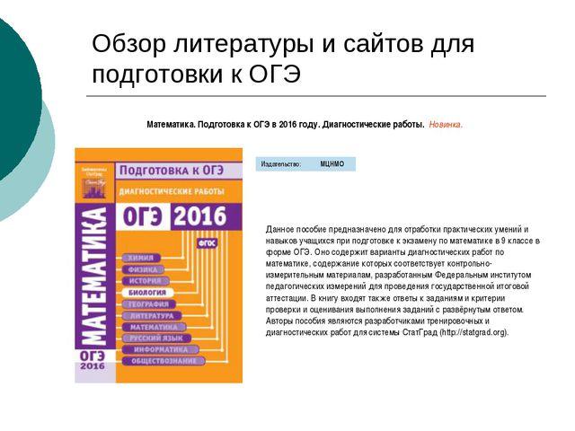 Обзор литературы и сайтов для подготовки к ОГЭ Математика. Подготовка к ОГЭ в...