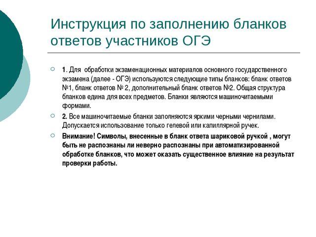 Инструкция по заполнению бланков ответов участников ОГЭ 1. Для обработки экза...