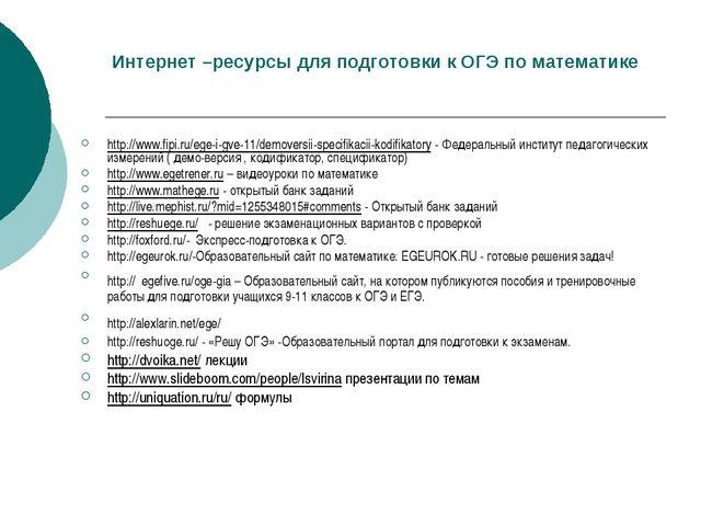 Интернет –ресурсы для подготовки к ОГЭ по математике http://www.fipi.ru/ege-i...