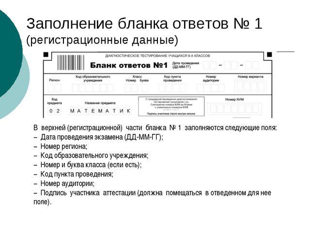 Заполнение бланка ответов № 1 (регистрационные данные) В верхней (регистрацио...