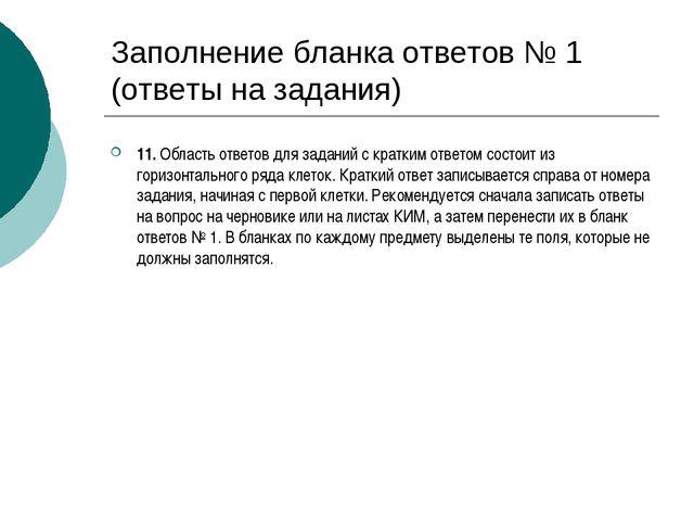 Заполнение бланка ответов № 1 (ответы на задания) 11. Область ответов для зад...