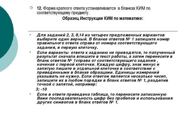 12. Форма краткого ответа устанавливается в бланках КИМ по соответствующему...