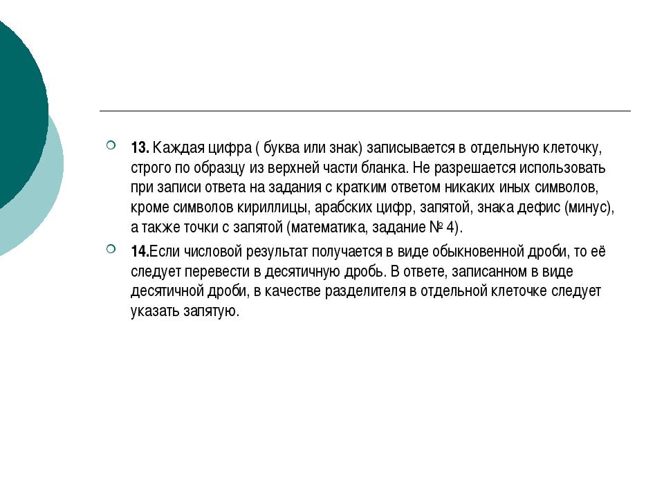 13. Каждая цифра ( буква или знак) записывается в отдельную клеточку, строго...