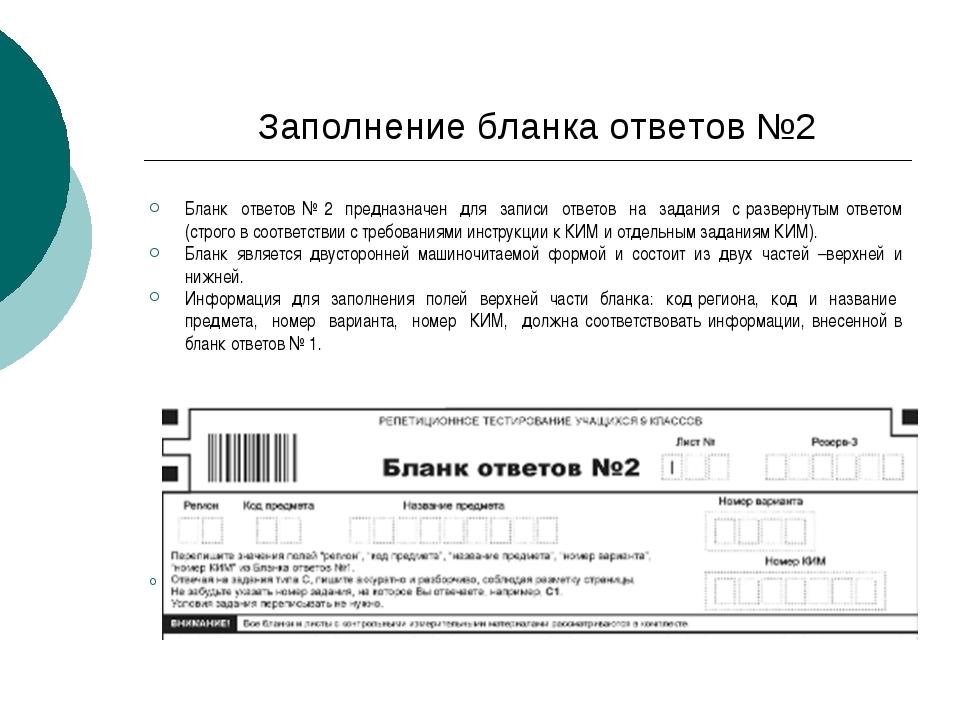 Заполнение бланка ответов №2 Бланк ответов № 2 предназначен для записи ответ...