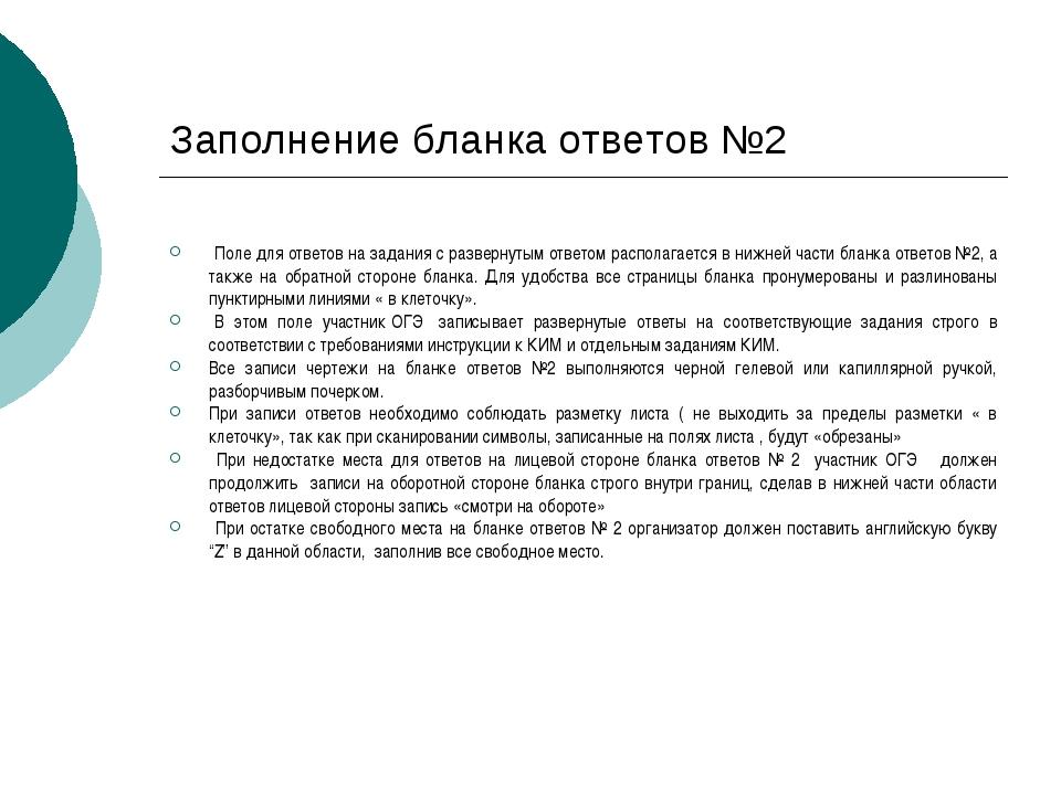 Заполнение бланка ответов №2 Поле для ответов на задания с развернутым ответо...